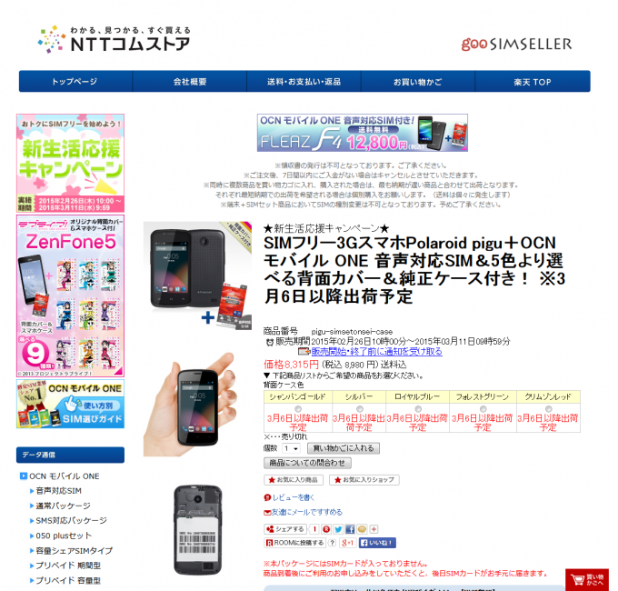【楽天市場】SIMフリー3GスマホPolaroid pigu+OCN モバイル ONE 音声対応SIM&5色より選べる背面カバー&純正ケース付き! ※3月6日以降出荷予定:NTTコムストア by goo SimSeller
