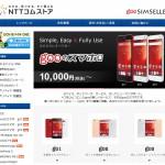gooのスマホ g01 : ベースはZTE Blade L3(S6)で価格は1万円から