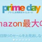 prime day : 創業20周年記念Amazon史上最大セール[プライム会員限定]が凄いかも?