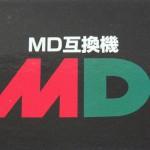 エムディー・コンパクト (MD COMPACT) : 名作満載のメガドライブ互換機