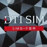 DTI SIM : 6ヶ月間キャンペーンを利用して速度や設定をチェックしてみた。